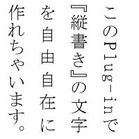 縦書きサンプル(このPlug-inで『縦書き』の文字を自由自在に作れちゃいます