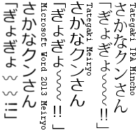 U+3030のtategakiの出力とMS Wordの出力