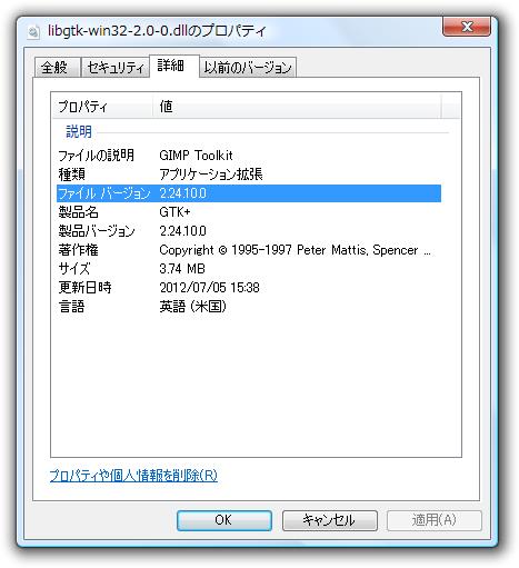 libgtk-win32-2.0-0.dllのプロパティ